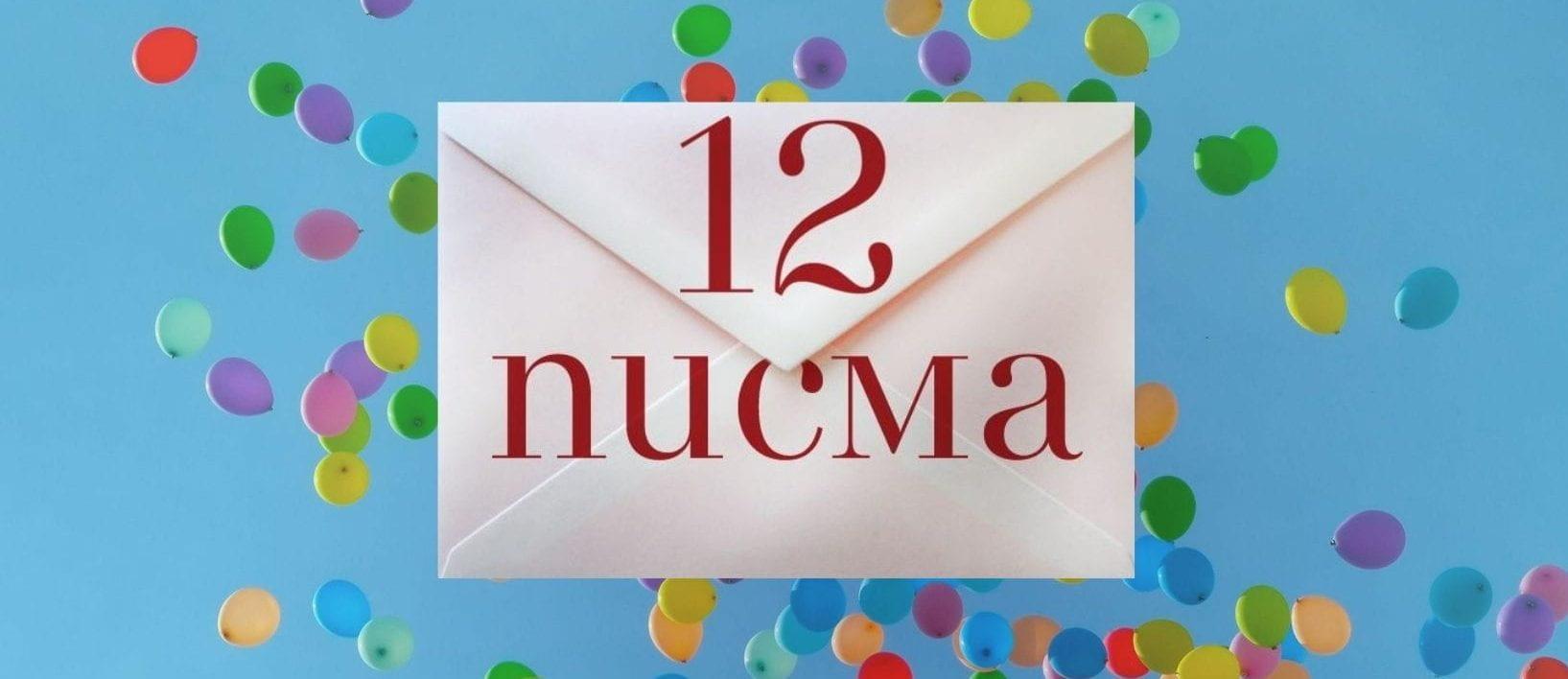 12 писма
